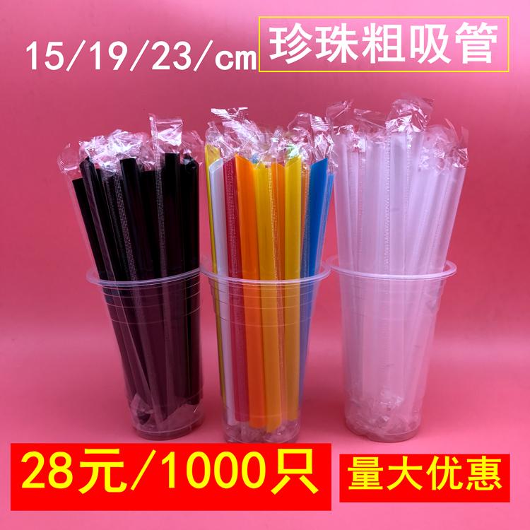 1000支一次性吸管珍珠奶茶吸管独立包装吸管粗吸管大吸管19cm23cm