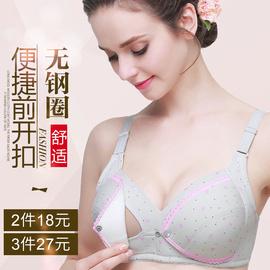 哺乳内衣女夏季超薄款孕妇文胸喂奶胸罩怀孕期纯棉里料产妇母乳图片