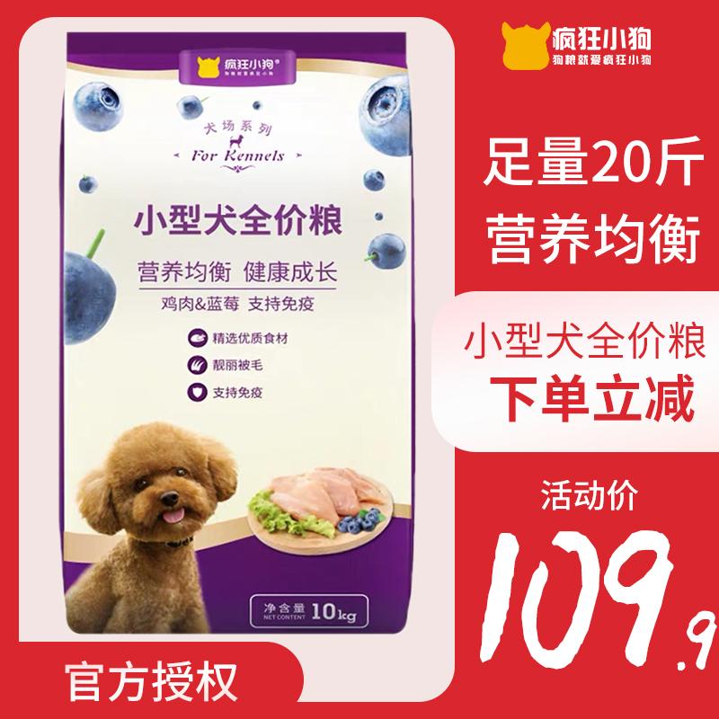 疯狂的小狗狗粮20斤鸡肉蓝莓贵宾泰迪小型犬幼犬全犬期通用型10KG优惠券