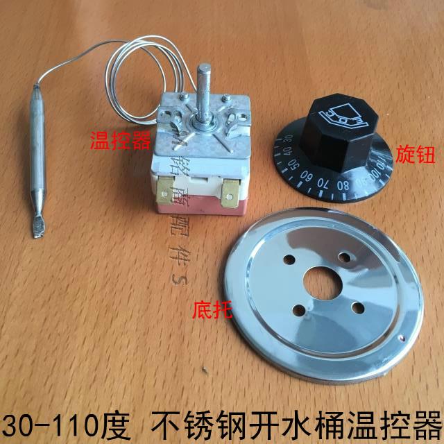 Электрическое отопление кипяток баррель оборудован модель противо сухой сжигать термостат чай баррель температура контроль переключатель термостат устройство 30-110