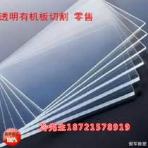 456810MM厚高透明有機板任意尺寸切割打孔拋光