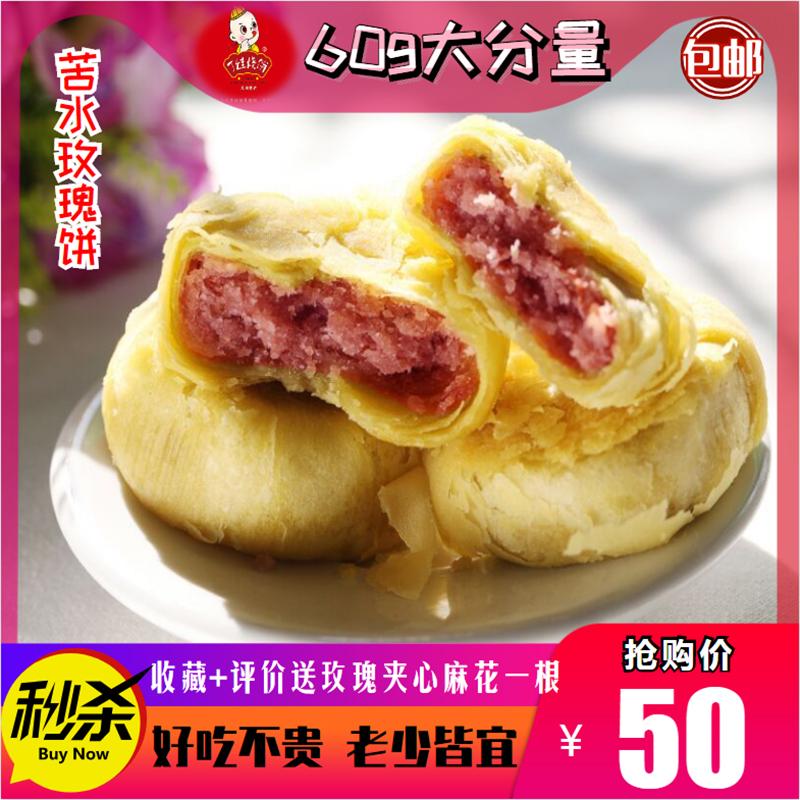甘肃丁娃玫瑰饼兰州特产苦水鲜花饼特色传统小吃零食点心20枚包邮