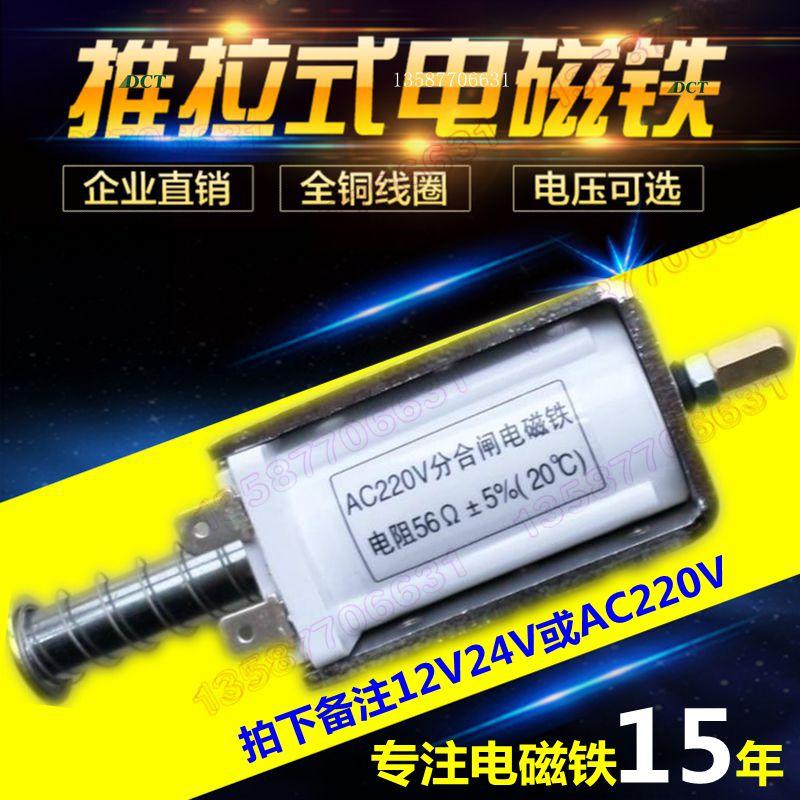 电磁铁推拉式微型框架长行程34mm撞击型12V24V直流DC220V205欧姆