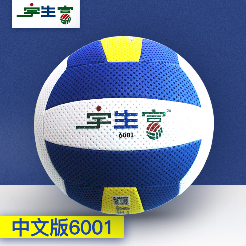 Yu Shengfu ? Air volleyball 6001 light soft No. 7 volleyball student training middle-aged and elderly competition ball