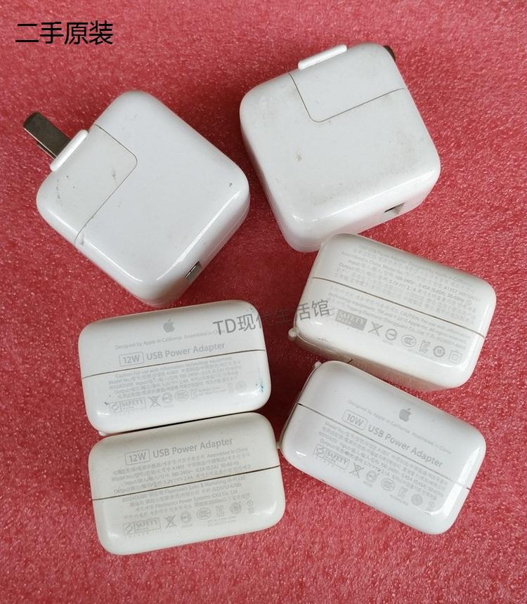 二手 蘋果12W 10W原裝充電器適用于iPhone7 7p ipad2/3/4/air/pro