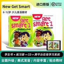 英国MM出版少儿英语教材 New get smart 1级别 学生书+练习册+CD+多媒体课件 小学英语培训机构教材 顺丰包邮