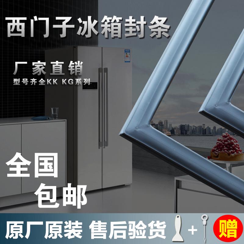 Сименс BCD KK/KG серия полный холодильник ворота уплотнения магнитный печать магнитный скотч перстнем