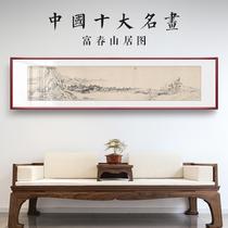 富春山居圖國畫山水畫風水靠山招財中式客廳裝飾畫辦公室掛畫壁畫