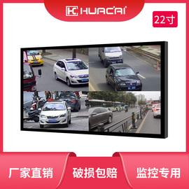 华彩22英寸监控显示器挂墙家用液晶高清安防监控专用拼接工业级