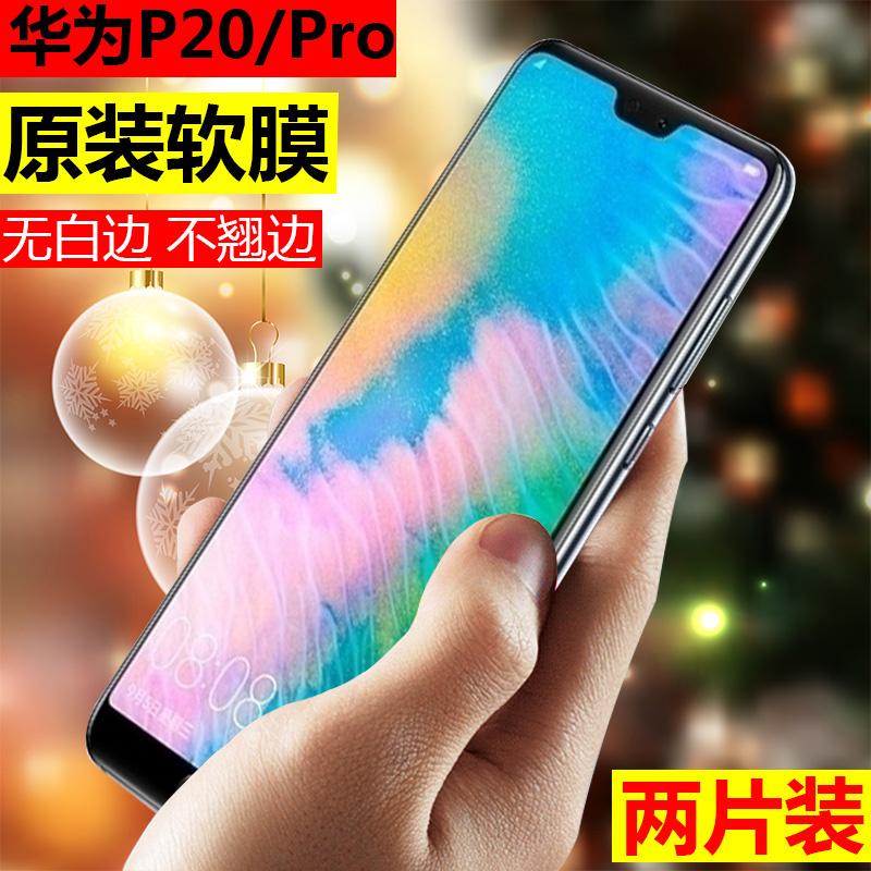 (用1元券)华为p20pro原厂膜原装p20手机膜软膜高清全屏荣耀v10普通保护贴膜
