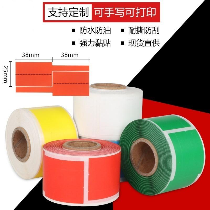 Label Paper and Line Number Electrical Label Equipment Household Label Binding Fiber Optic Adhesive Tape and Wire Material Protection