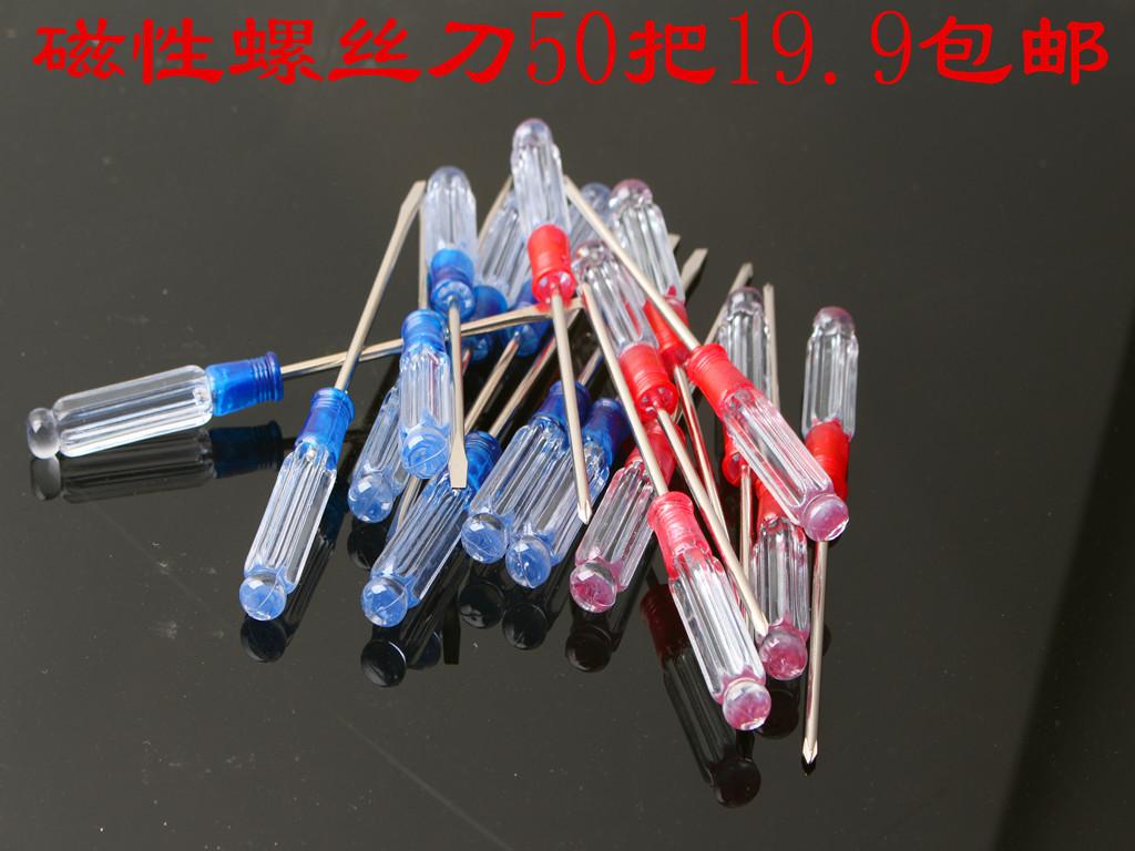 笔记本螺丝刀 水晶透明柄小起子 3寸13cm一字梅花十字平口螺丝批