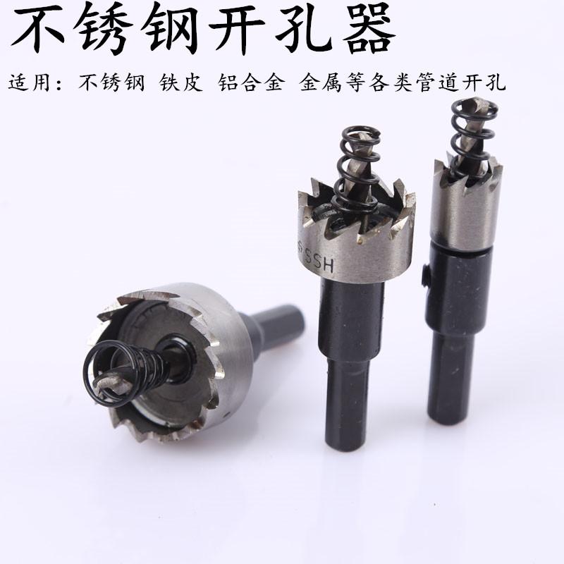 阡齐  优质不锈钢开孔器 硬质合金开孔器 金属扩孔钻头