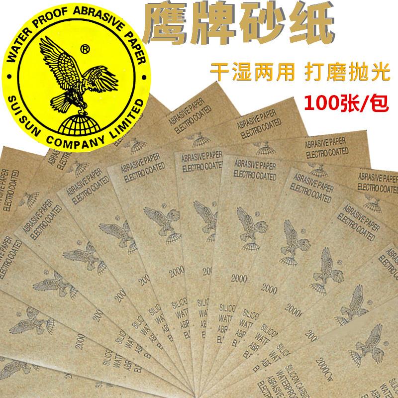 鹰牌水砂纸水磨砂皮耐水砂纸400#600 800号1000 1200 1500 2000目