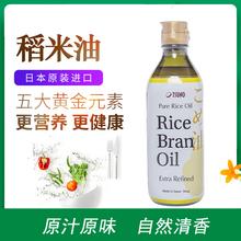 日本筑野tsuno谷维素米糠油稻米油500ml宝宝辅食油玻璃瓶米油儿童