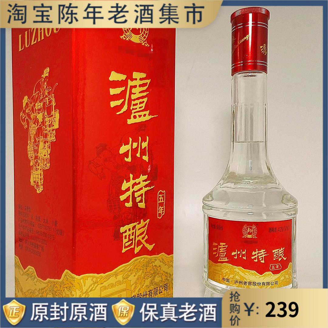 2003年泸州酒特酿老窖浓香型纯粮陈酒四川陈年老酒收藏绝版年份酒