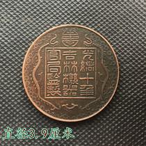 大清铜板铜钱吉林奉天官局光绪十年直径3.9厘米厂平一两