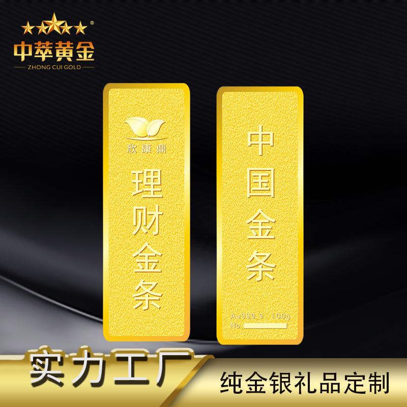 投资金条100克理财收藏黄金金砖企业礼品纯金9999纪念品定制订做