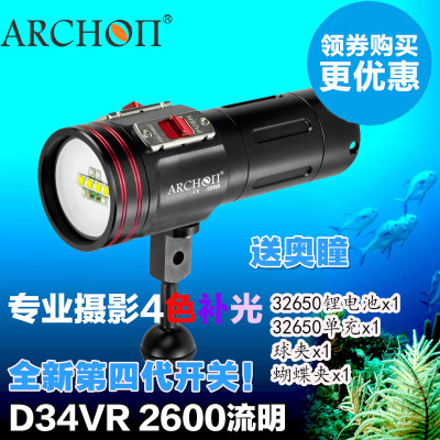 ARCHON奥瞳D34VR潜水摄影补光灯LED手电 暖白光紫光UV光 2600流明