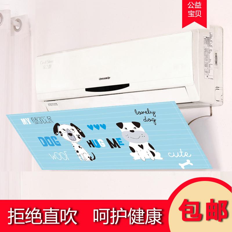 壁挂式空调挡风板出口遮风罩防直吹通用免打孔孕妇月子防直吹通用