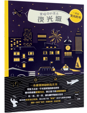 正版包邮 夜光城 佩特拉·巴拉提科瓦 书店 儿童小说书籍