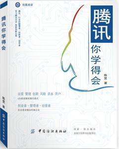 正版包邮 腾讯你学得会 陈昱 书店 管理学理论书籍