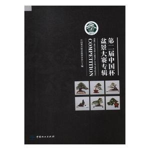 正版包邮 第二届中国杯盆景大赛专辑 中国花卉协会盆景分会 书店 园艺书籍