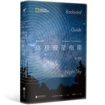 北京联合9787559630513出品联合读创朱青TH手绘自然笔记
