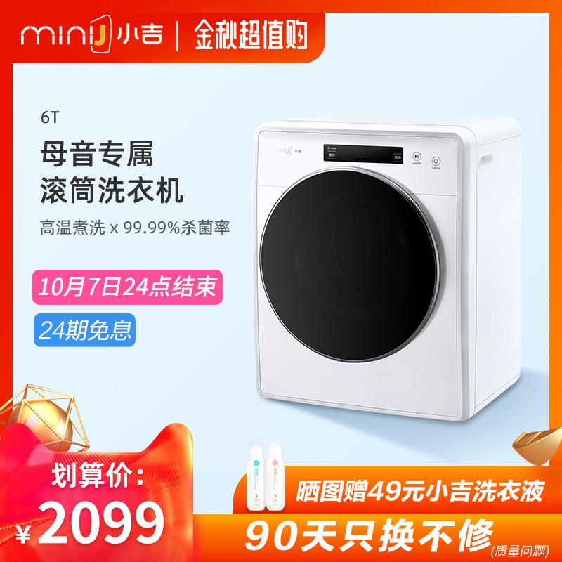 minij/小吉 迷你洗衣机6T 智能全自动滚筒高温杀菌宝宝婴儿童内衣券后2299.00元