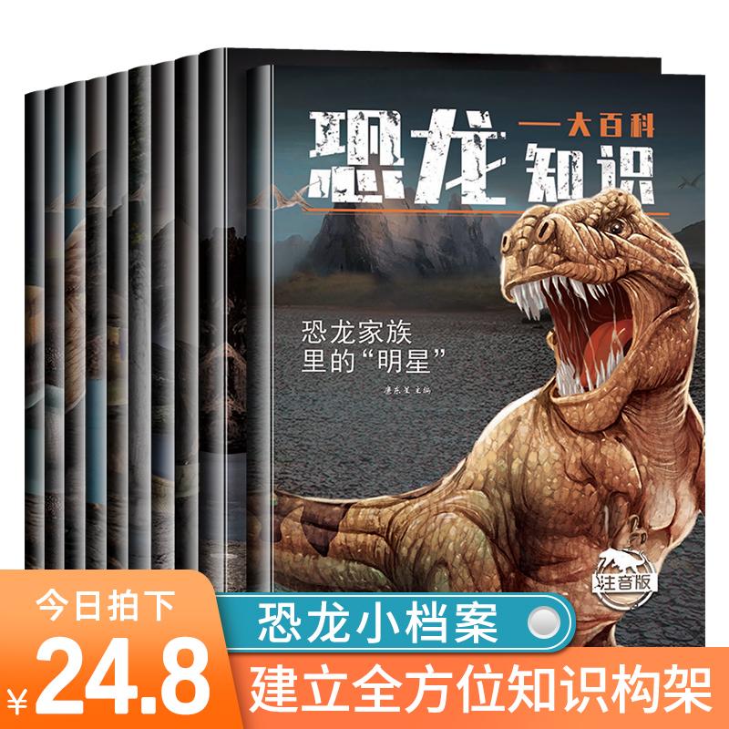 全套10册 恐龙书幼儿恐龙知识大百科注音版儿童故事书绘本系列恐龙时代动物世界恐龙王国百科全书儿童图书3-6岁科普书籍小学生读物