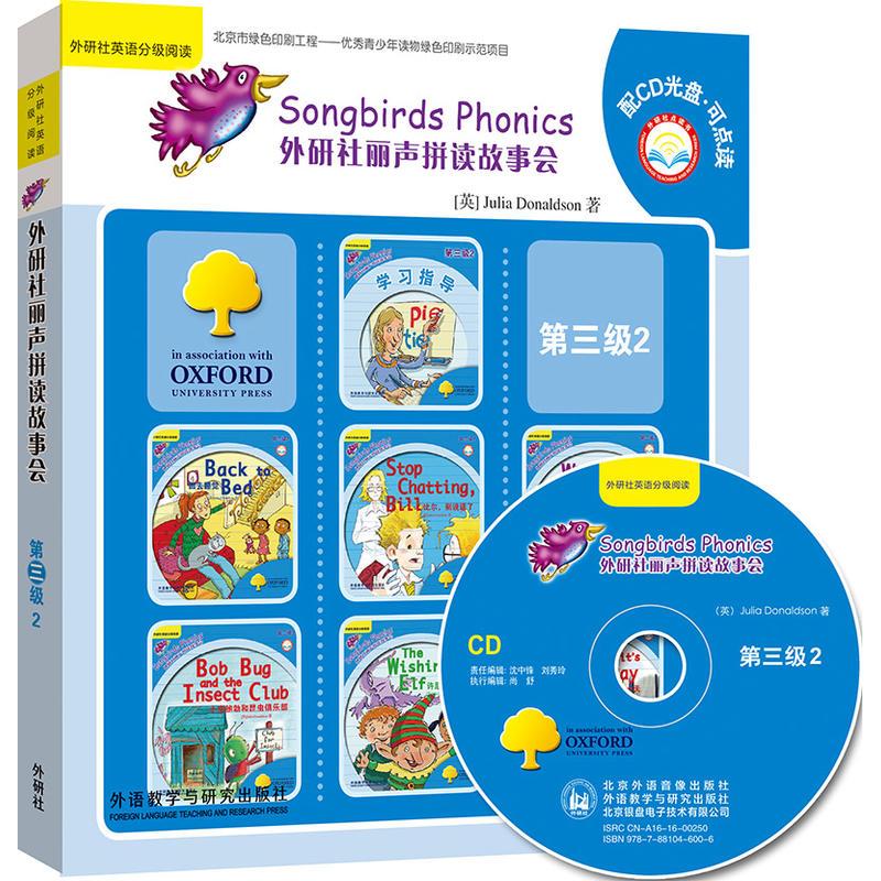 外研社英语分级读物丽声拼读故事会第三级2 基础版 可点读 配CD光盘少儿英语读物儿童英文双语读物适合6-12岁的小学生阅读学习