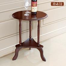 欧式小圆桌子圆形小茶几实木沙发边几角几圆几欧式创意茶水架包邮