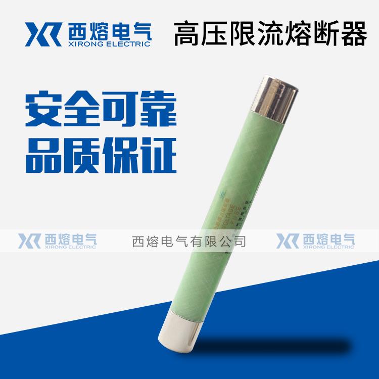 Западный расплав высокое давление XRNP1-10-12/0.5A-1A-2A-3.15A множество перерыв может сила предел струиться расплав перерыв устройство 10KV