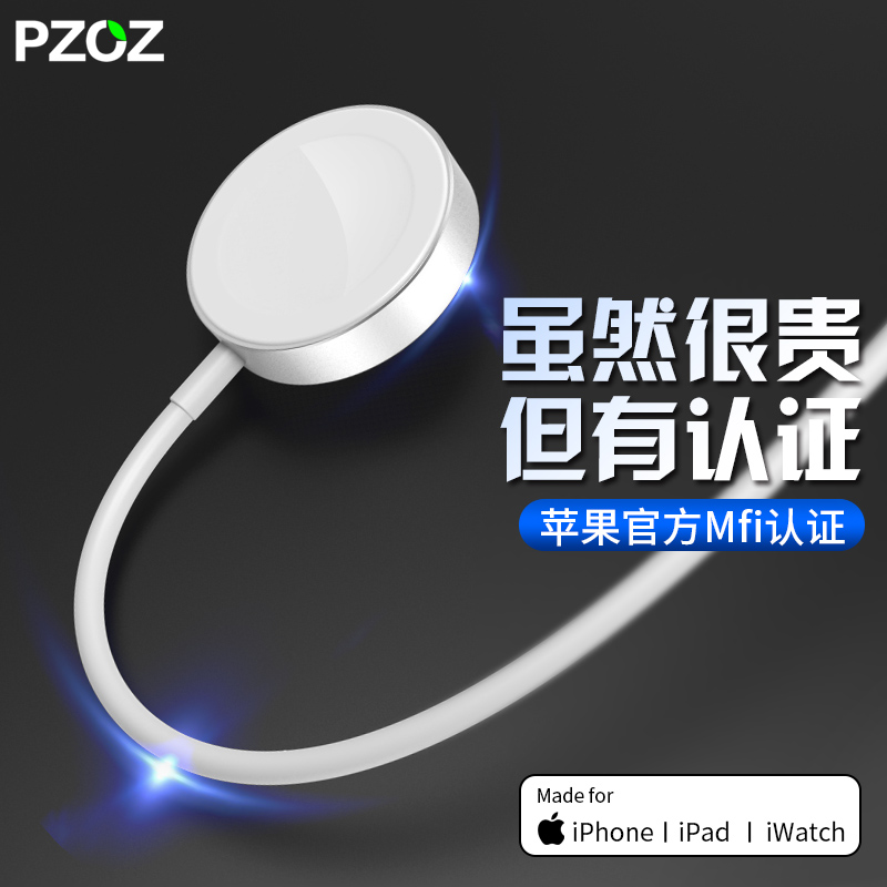 pzoz苹果手表apple watch座支架券后108.00元