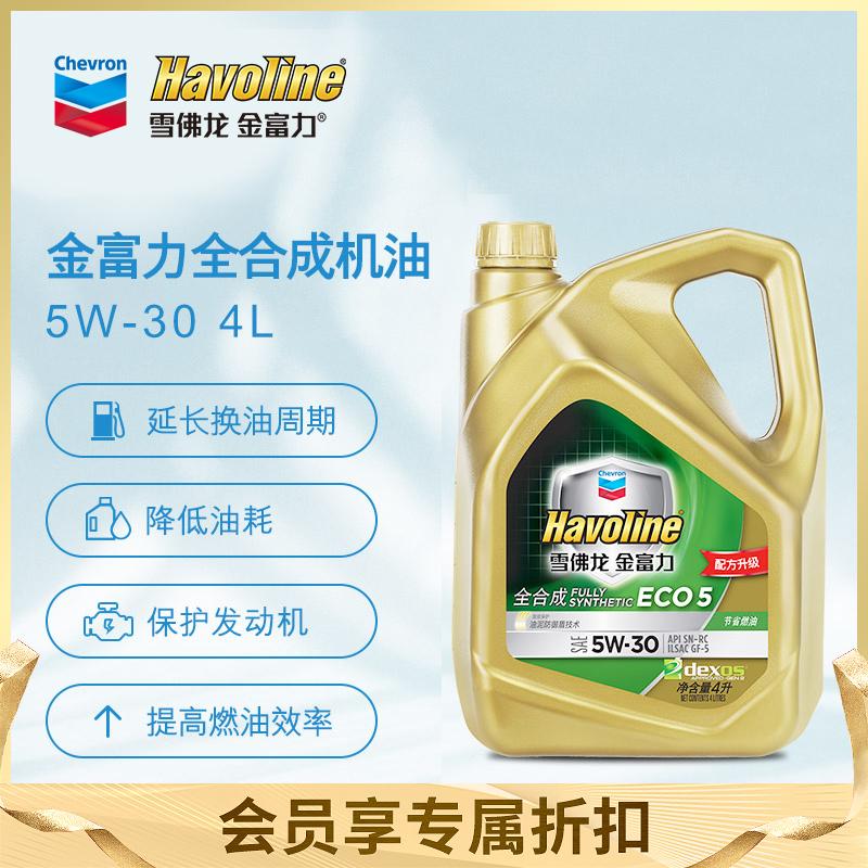 【单系统养护】雪佛龙金富力全合成润滑油汽车机油5W-30正品4L升