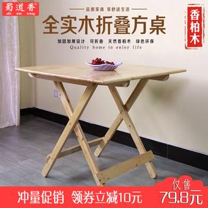 家用简易实木非楠竹香柏木折叠桌子摆地摊便携桌吃饭馆椅桌小户型