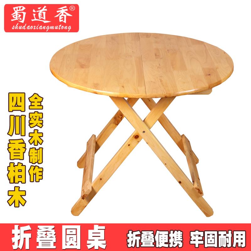 香柏木实木可折叠吃饭桌大圆桌子