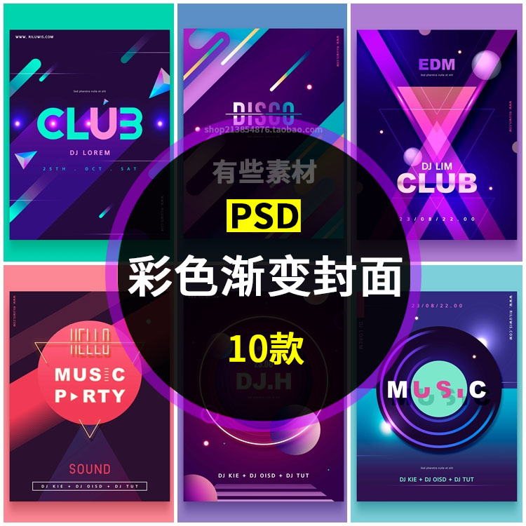 10 fashionable and creative color gradual change pop music magazine brochure cover poster PSD design materials