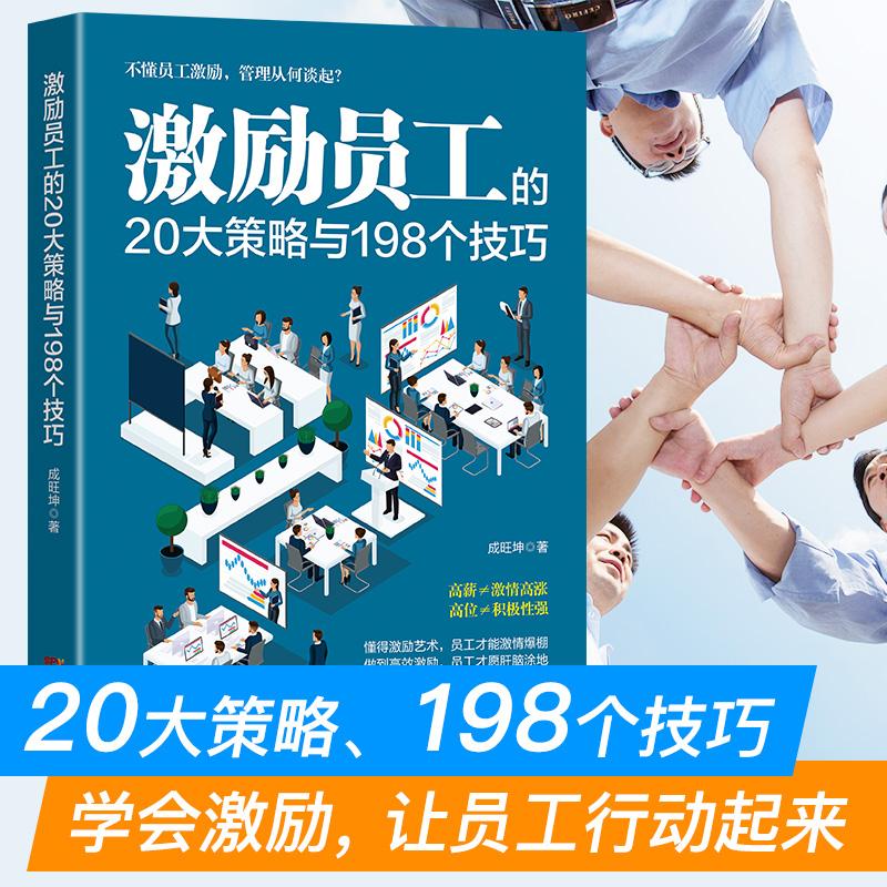 正版现货 激励员工的20大策略与198个技巧 企业管理 管理方面的书籍企业领导力销售餐饮酒店类如何管理员工管理技巧书管理书籍