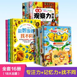 3-4-5-6岁儿童专注力训练书找不同迷宫书16册益智游戏书大脑开发思维逻辑训练书 宝宝大冒险全脑记忆力观察力学前幼儿启蒙早教书籍