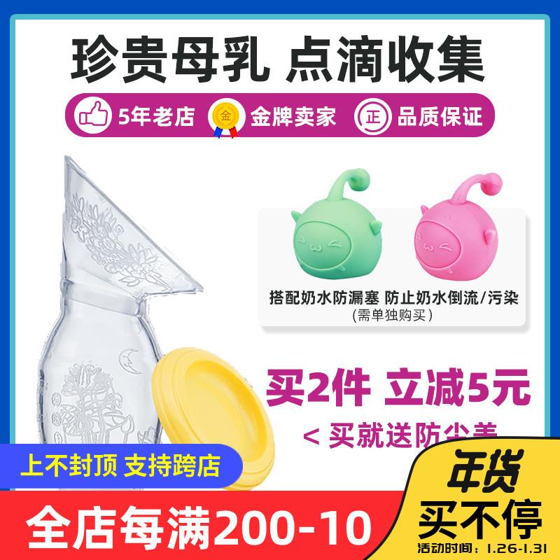 母乳收集器便携集奶器接漏奶接奶器杯罩乳头保护手动吸奶器集乳器