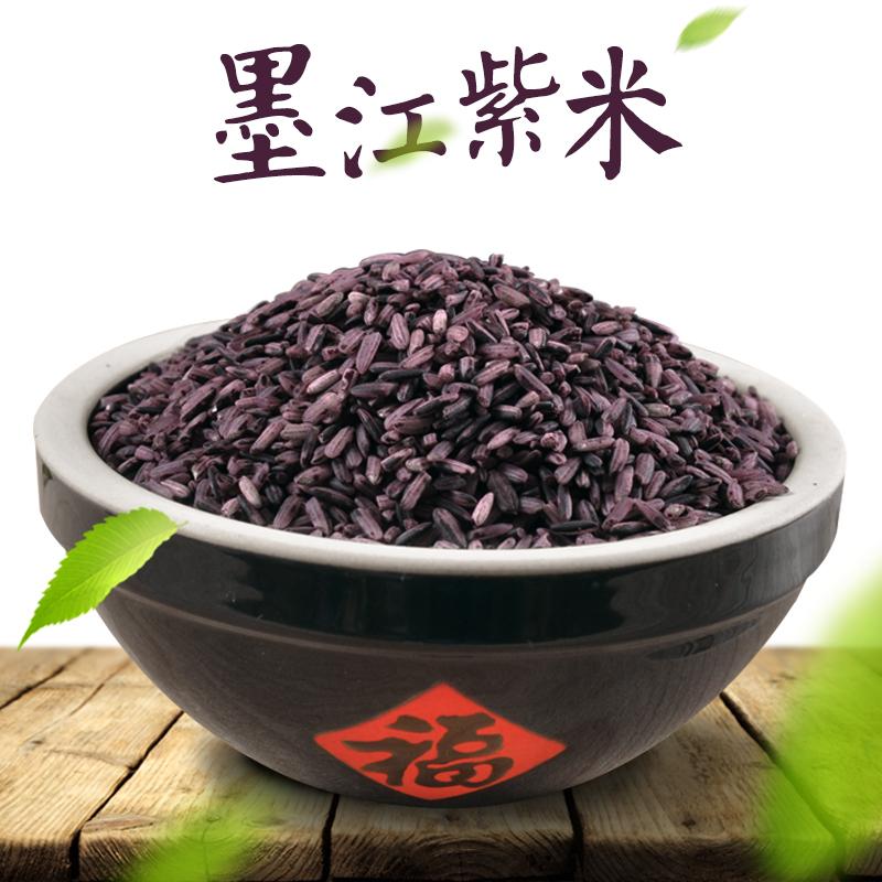紫米云南墨江紫米血糯米紫糯米1000g农家自种特产黑糯米五谷杂粮
