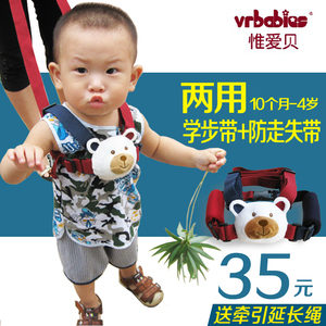 惟愛貝寶寶學步帶/防走失帶兩用夏季透氣嬰幼兒走路學行帶牽引繩