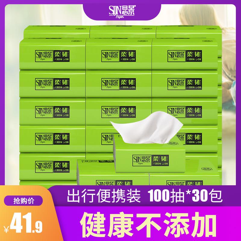 思景木浆纸巾抽纸整箱家用家庭装30包卫生纸小包面巾纸实惠装纸抽