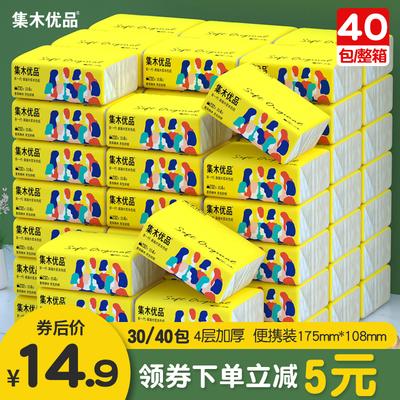 集木纸巾40/30包整箱家用实惠装抽纸4层加厚木浆本色纸便携母婴纸