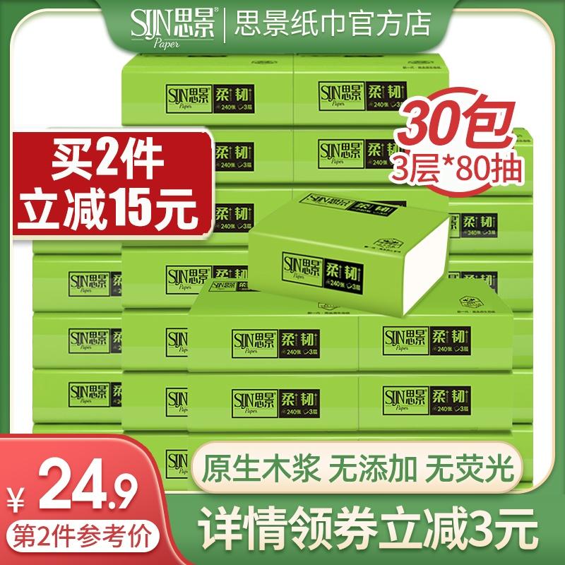 思景纸巾抽纸整箱30包原生木浆家用实惠装小包家庭装面巾纸抽