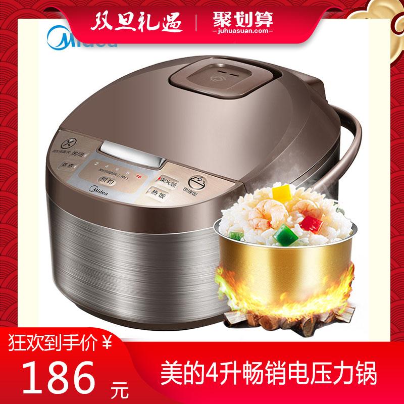 京东购物商城厨房电器美的电饭煲5人家用迷你4L升电饭锅media