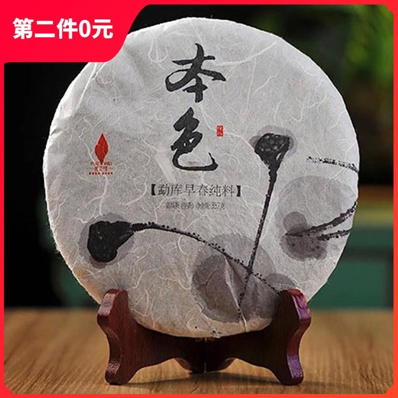 【精选爆款】普洱茶2014年本色357g云南勐库古树茶普洱生茶饼