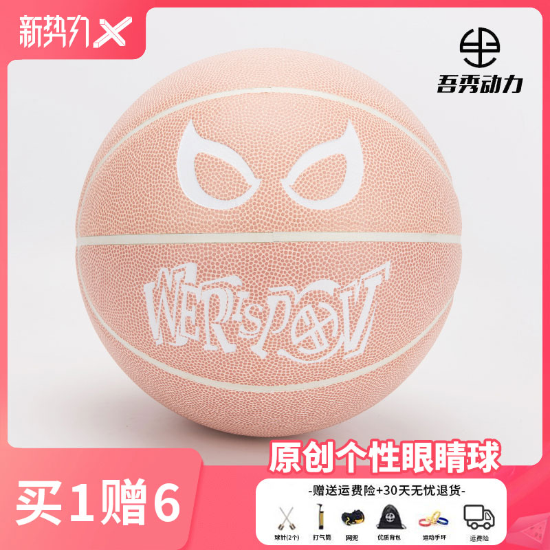 Wuxiu power new No.7 Pu wear resistant and antiskid indoor and outdoor general student trend girl pink eye basketball