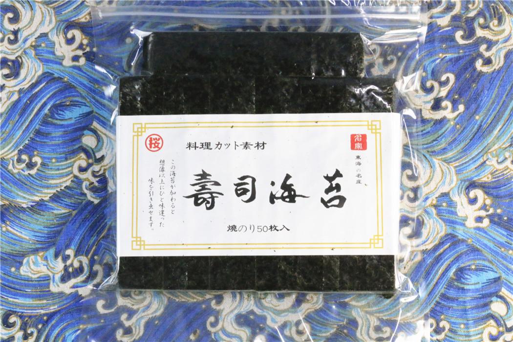 九洲牌寿司海苔专用 日韩料理7切海苔350枚 烤紫菜包饭食材